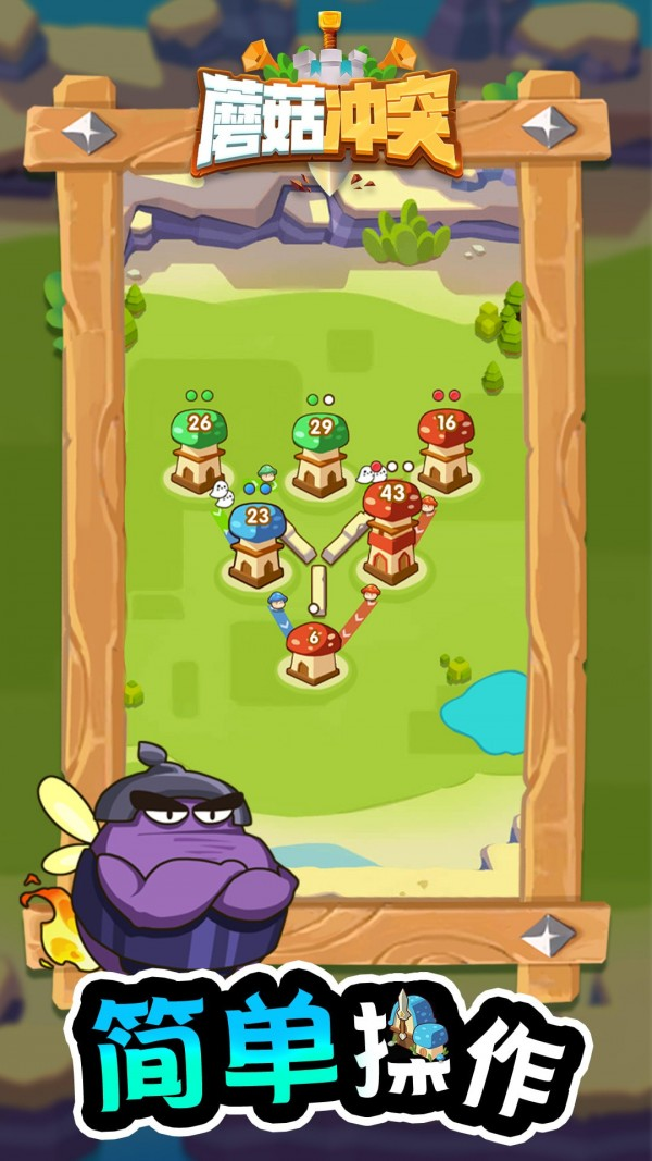 蘑菇冲突截图1