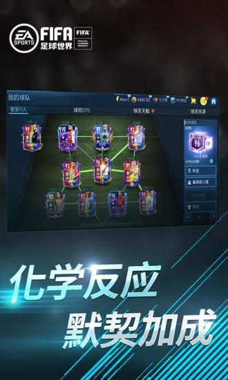 FIFA足球世界电脑版截图2