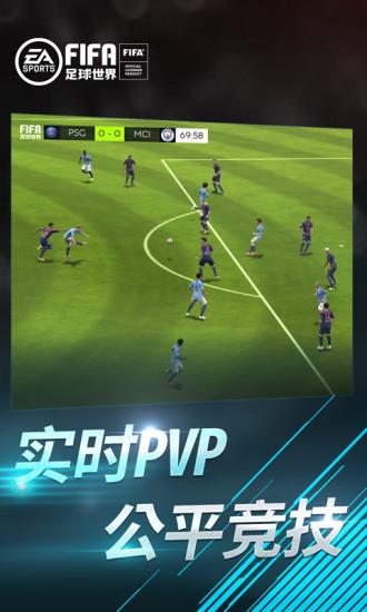 FIFA足球世界电脑版截图3