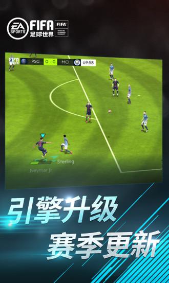 FIFA足球世界电脑版截图1
