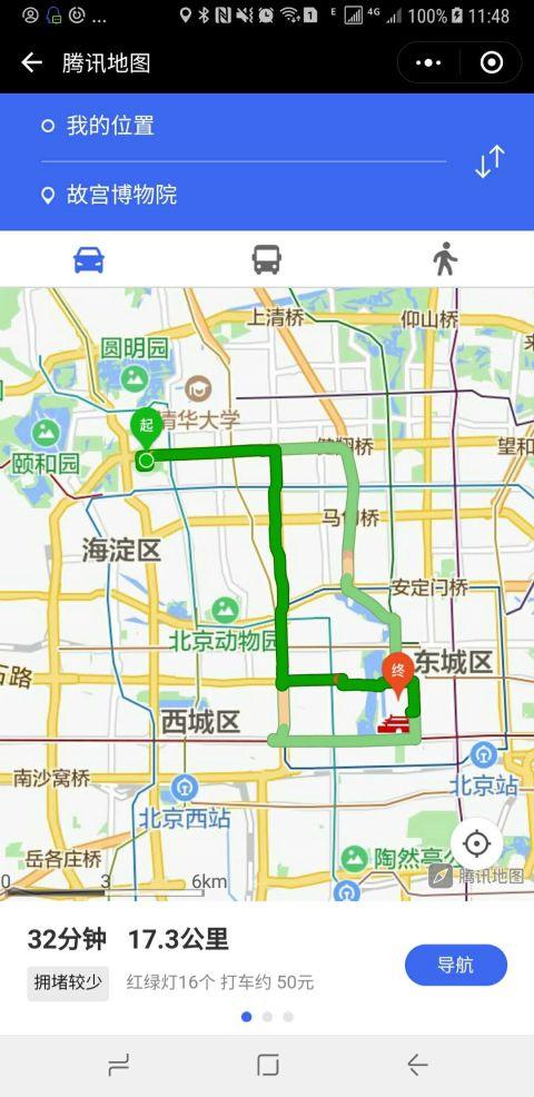 腾讯地图截图4