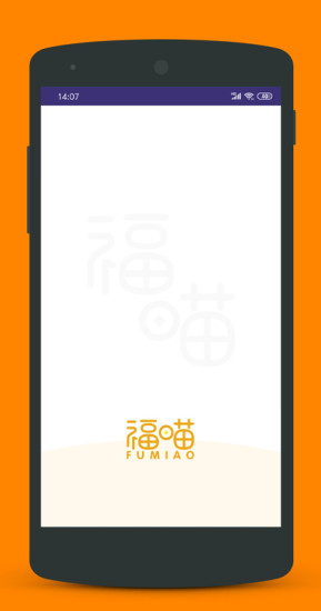 福喵app截图4