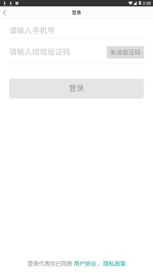 简阳公交app截图3