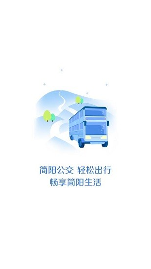 简阳公交app截图1