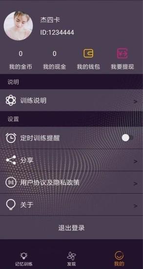 章鱼宝app截图2
