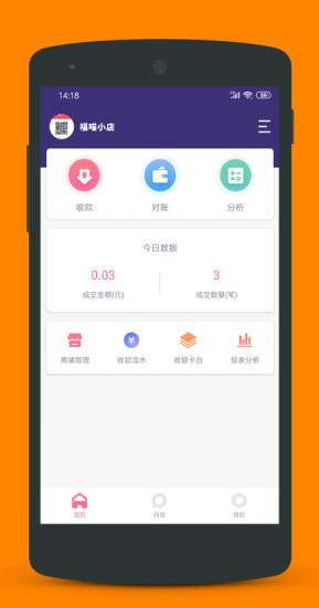 福喵app截图1