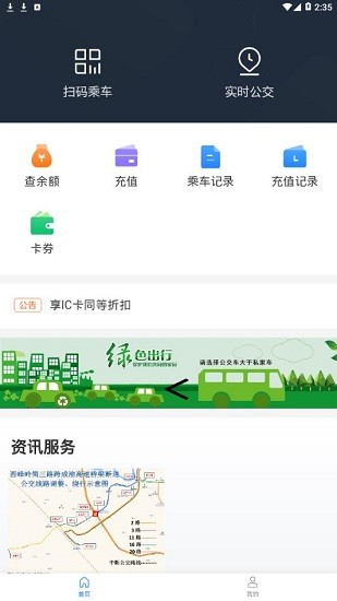 简阳公交app截图4