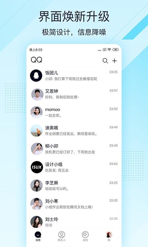 QQ极速版截图1