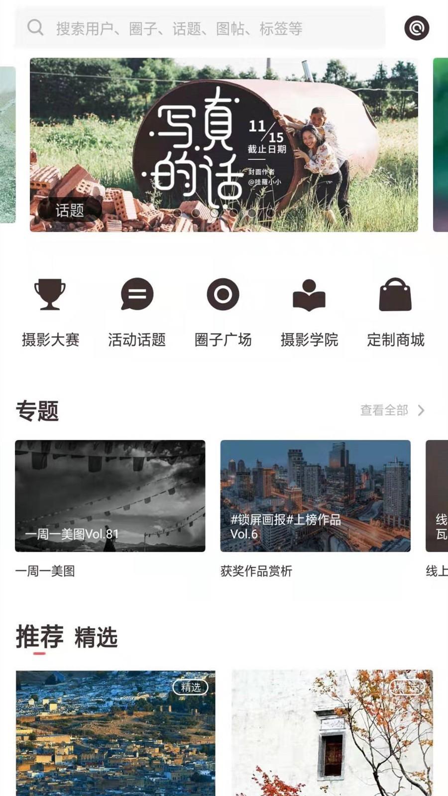 视界app截图2