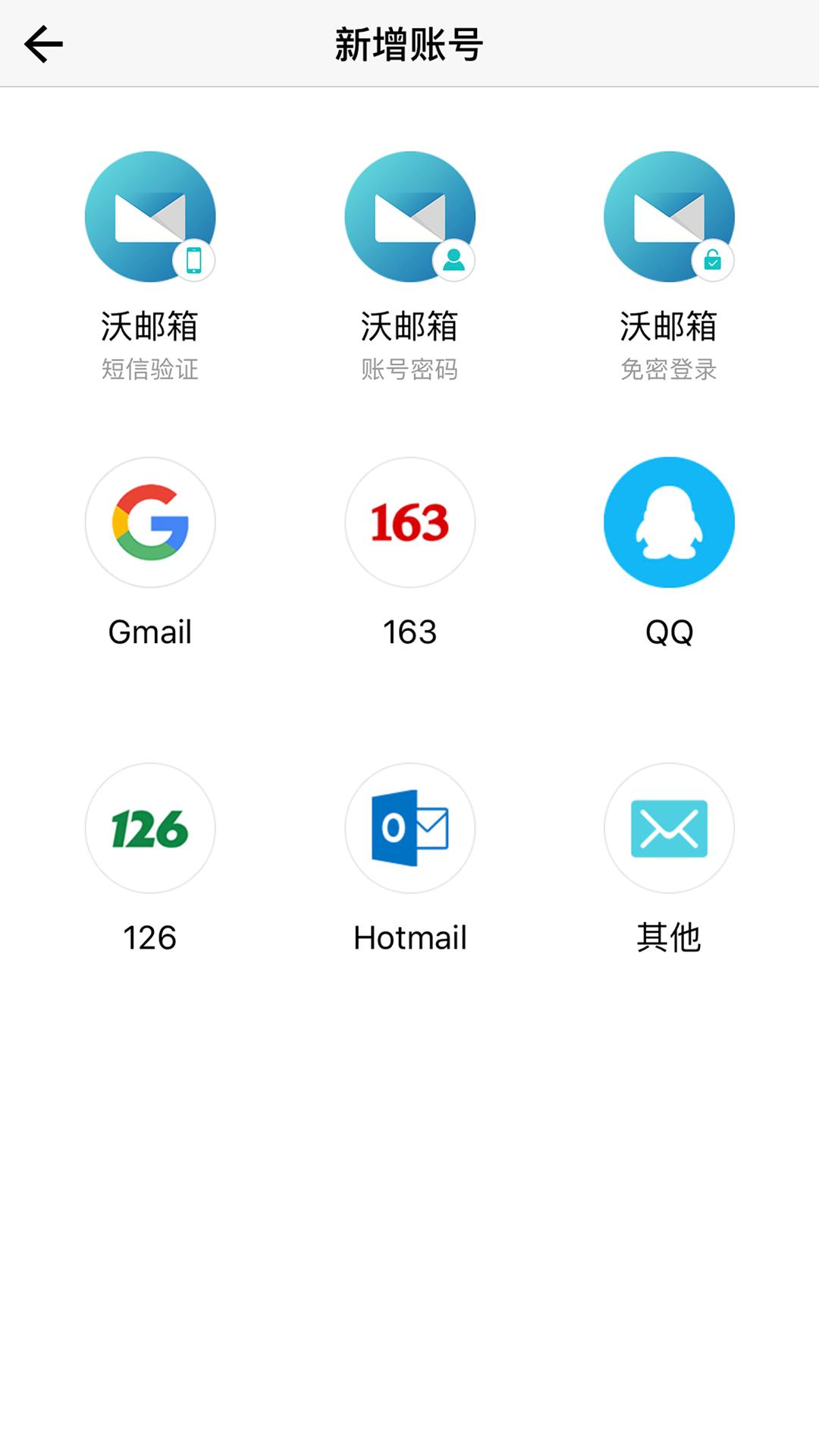 沃邮箱app截图2