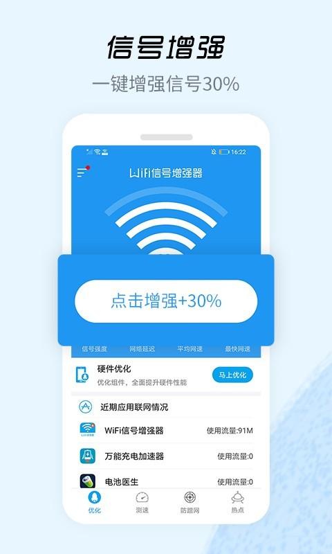 WiFi信号增强器app截图1