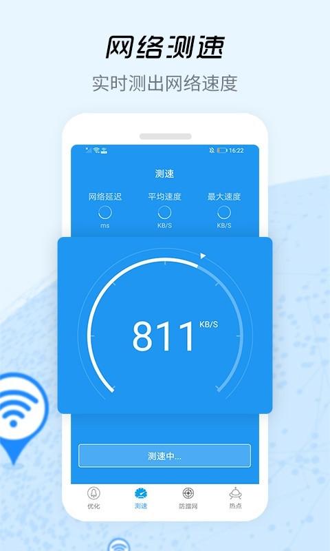 WiFi信号增强器app截图2