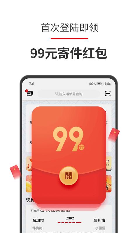 顺丰速运app截图1