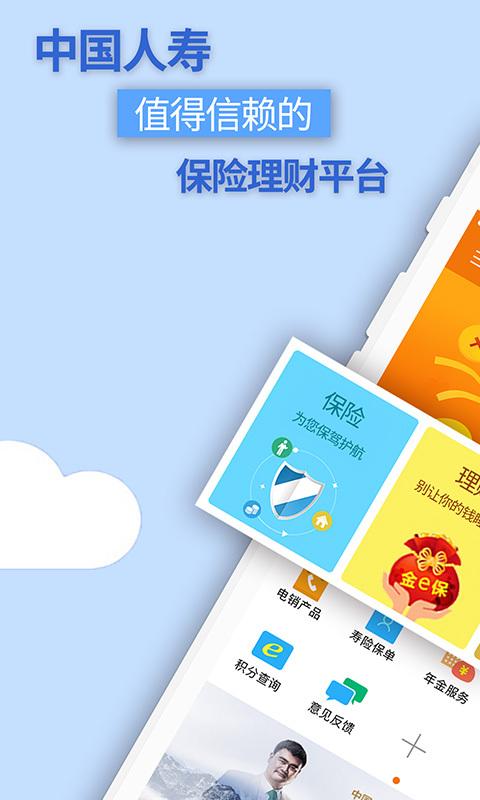 中国人寿综合金融截图1