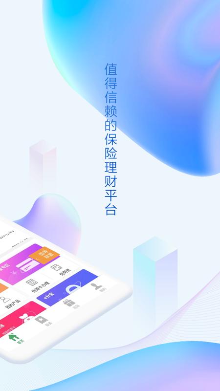 中国人寿综合金融截图2