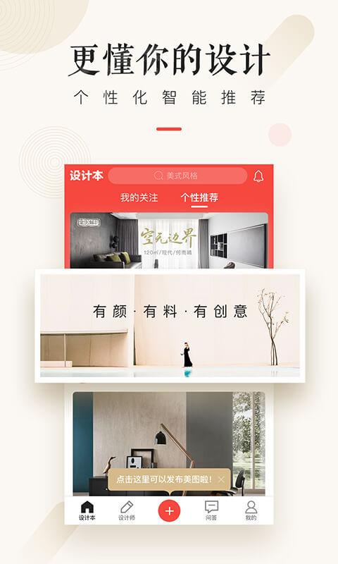 设计本装修app截图2