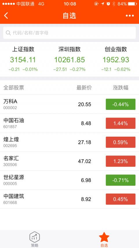 优品股票通截图3