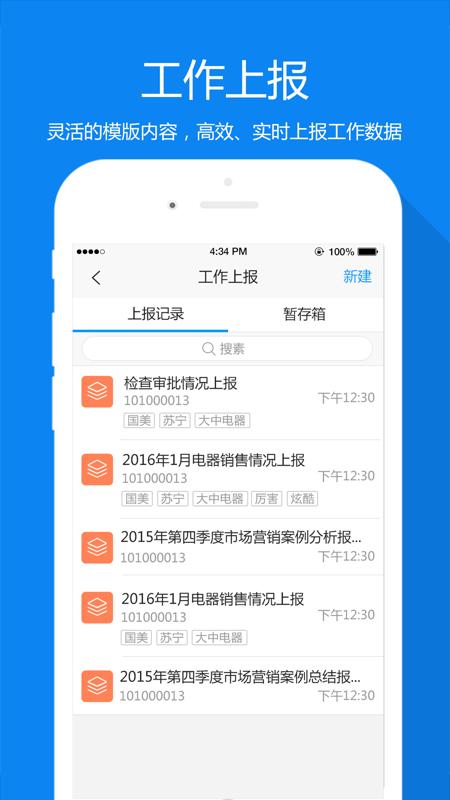 中国电信外勤助手截图2