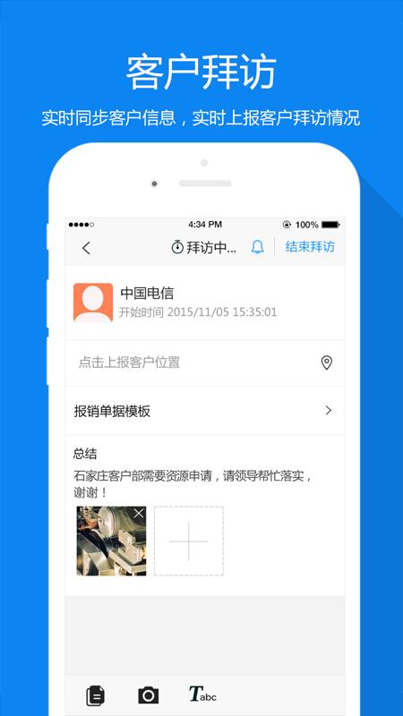 中国电信外勤助手截图4