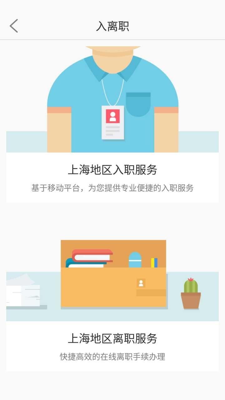 上海外服截图1