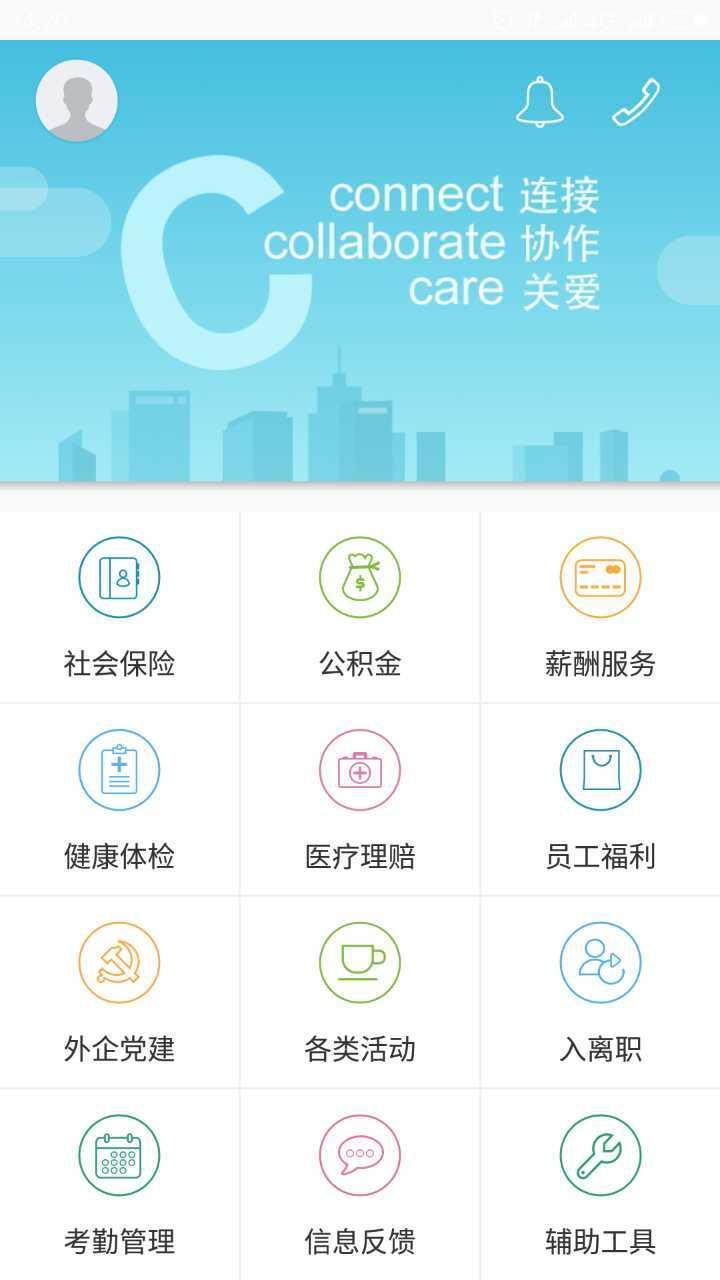 上海外服截图4
