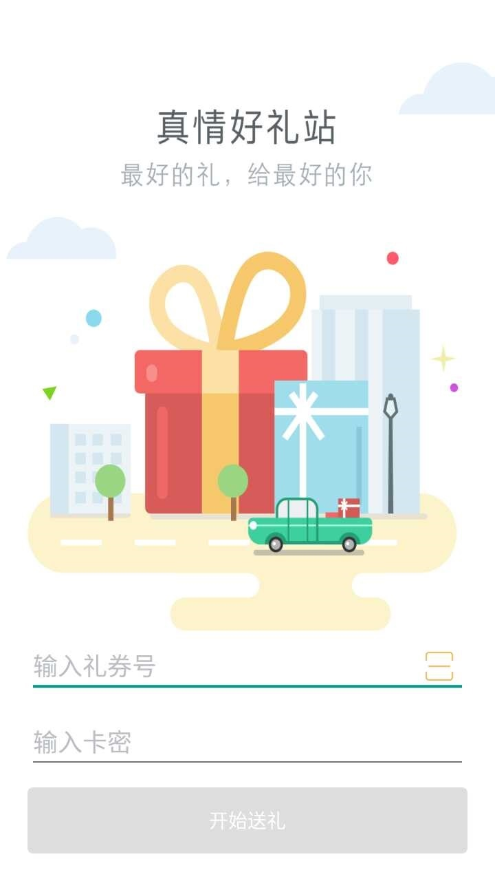 上海外服截图3