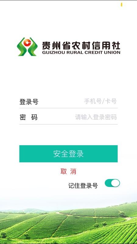 贵州农信手机银行截图1