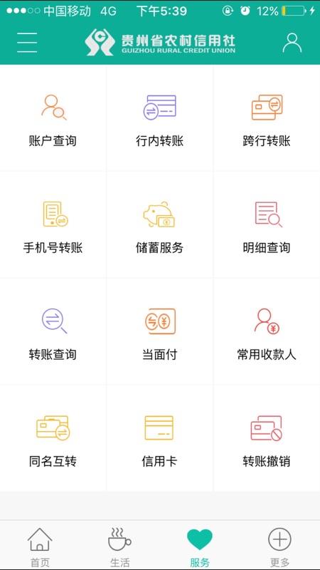 贵州农信手机银行截图4