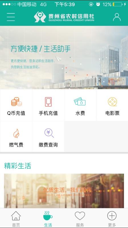 贵州农信手机银行截图3