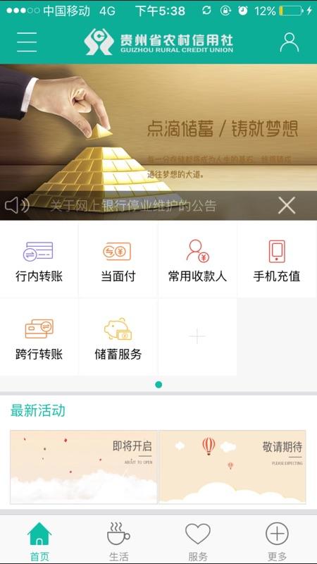 贵州农信手机银行截图2