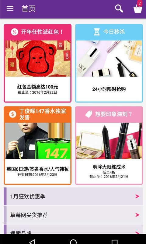 草莓网香港截图2