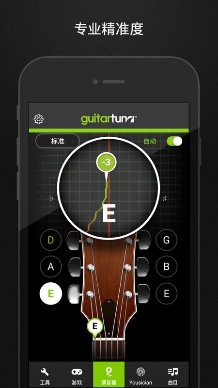 GuitarTuna截图2