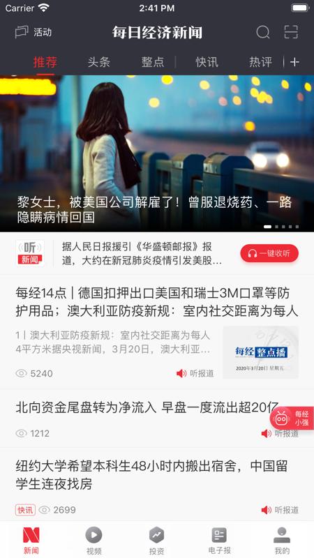 每日经济新闻app截图1