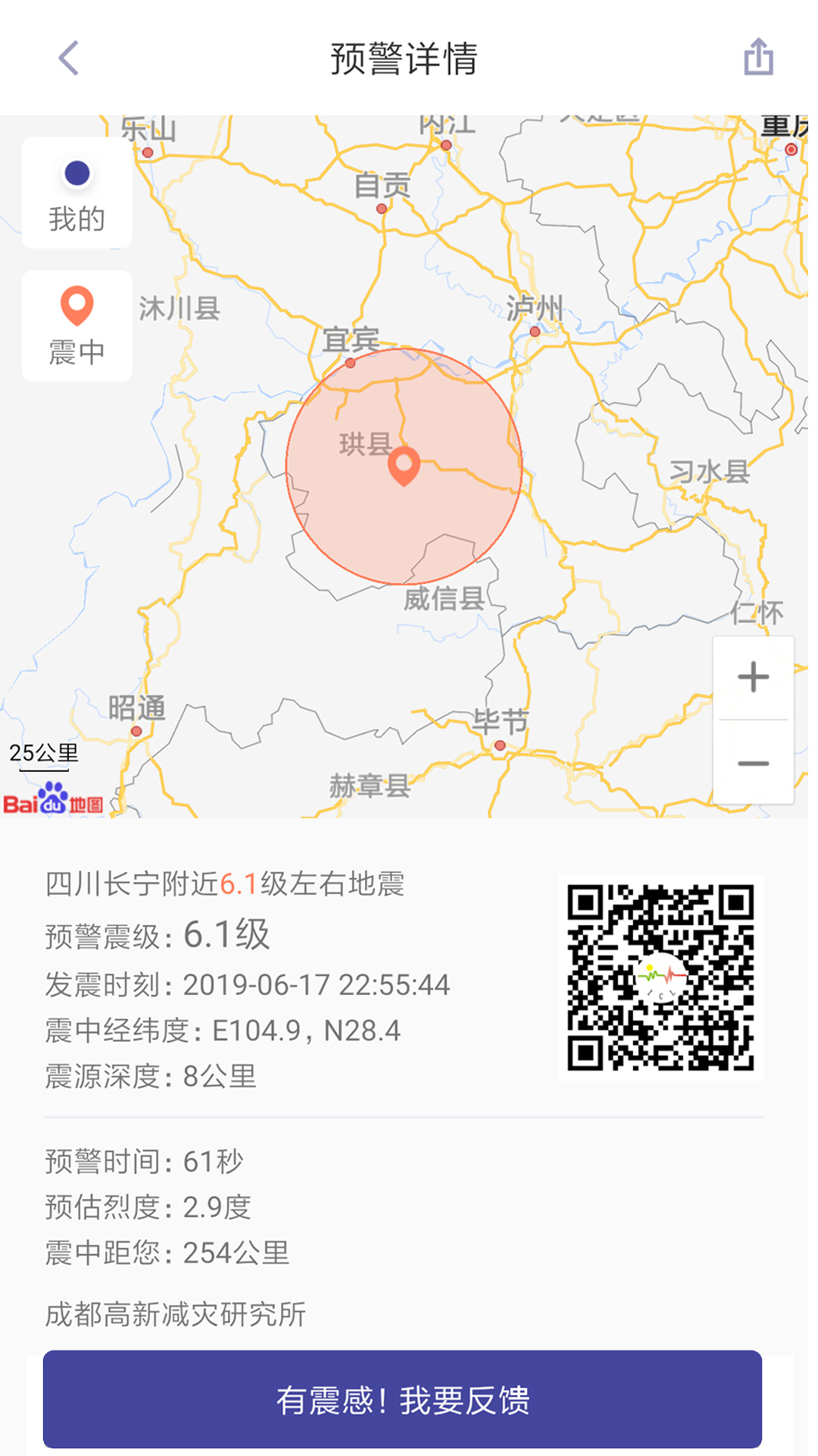 地震预警app截图2