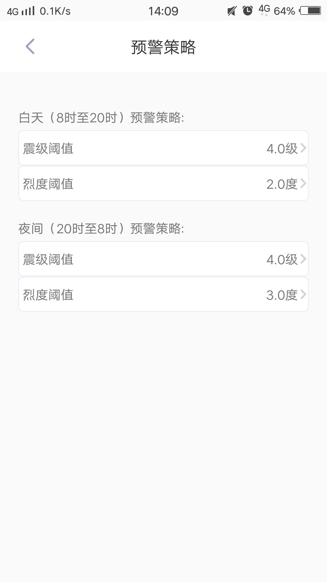地震预警app截图3