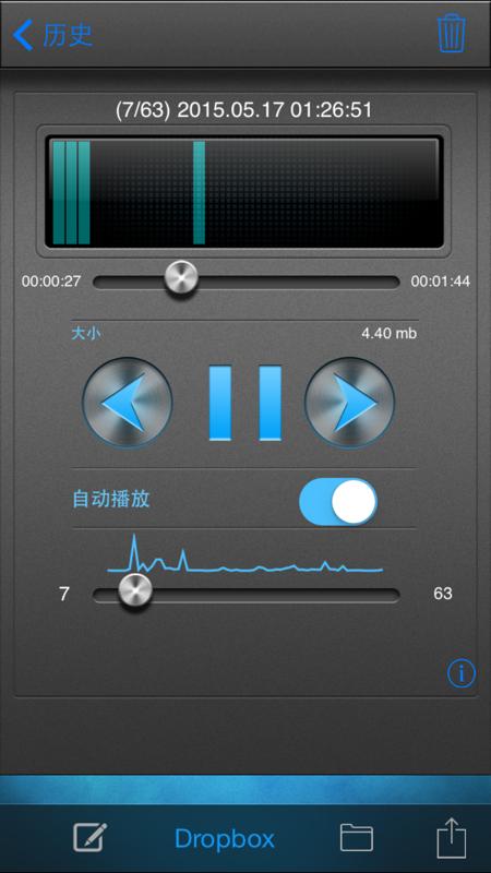 梦谈话记录仪截图3
