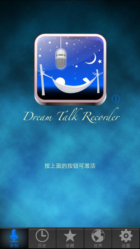 梦谈话记录仪截图1