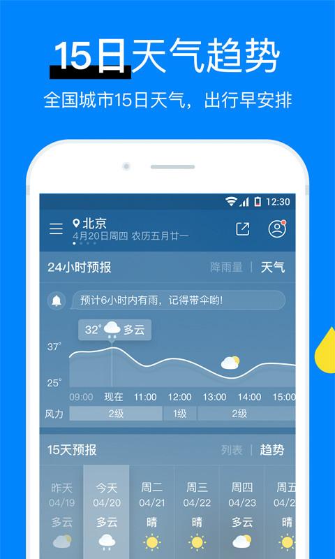 新晴天气截图2