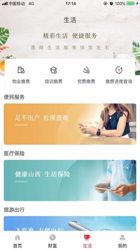 晋商银行app截图3