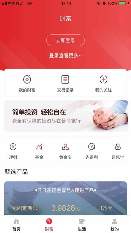 晋商银行app截图2
