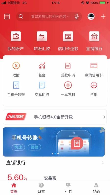 晋商银行app截图1