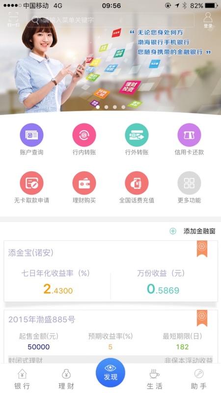渤海银行手机银行截图2