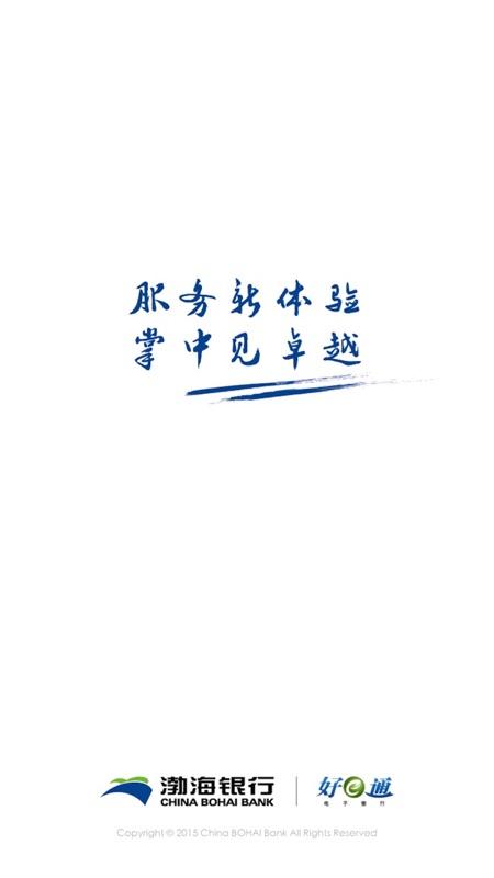 渤海银行手机银行截图1