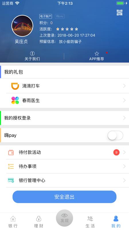 渤海银行手机银行截图4