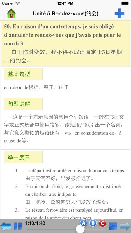 法语300句截图2