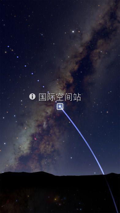 sky guide截图1