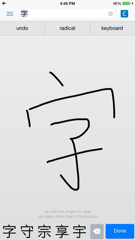 Pleco 汉语词典截图4