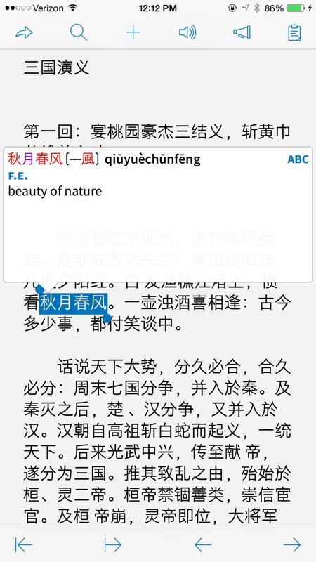 Pleco 汉语词典截图3