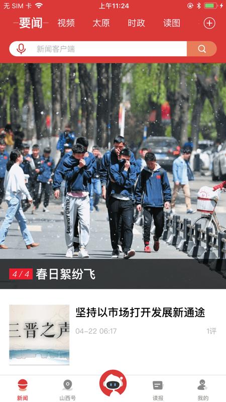 山西日报app截图1