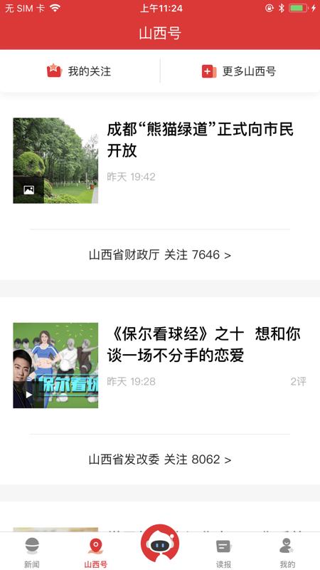 山西日报app截图2
